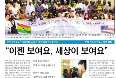 Africa Eye camp -Korea Daily Aug 4, 2011