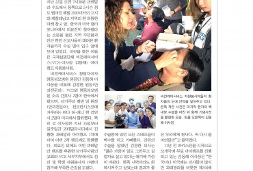 Guatemala Eye camp -Korea Daily on June 30, 2015